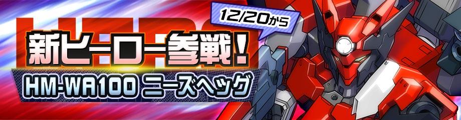 #コンパス【ニュース】: 新オリジナルヒーロー「HM WA100 ニーズヘッグ」が本日より電撃参戦!記念イベントも開催中!!