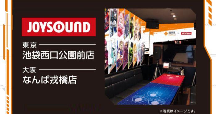 #コンパス【ニュース】: JOYSOUND直営店とのコラボ開催!コラボカラオケルームが1月13日より登場‼