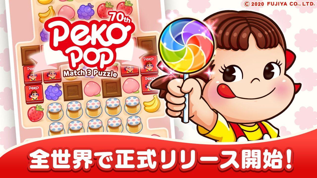 「ペコちゃん」のスマホ向けパズルゲーム『ペコポップ:マッチ3パズル』が配信開始!