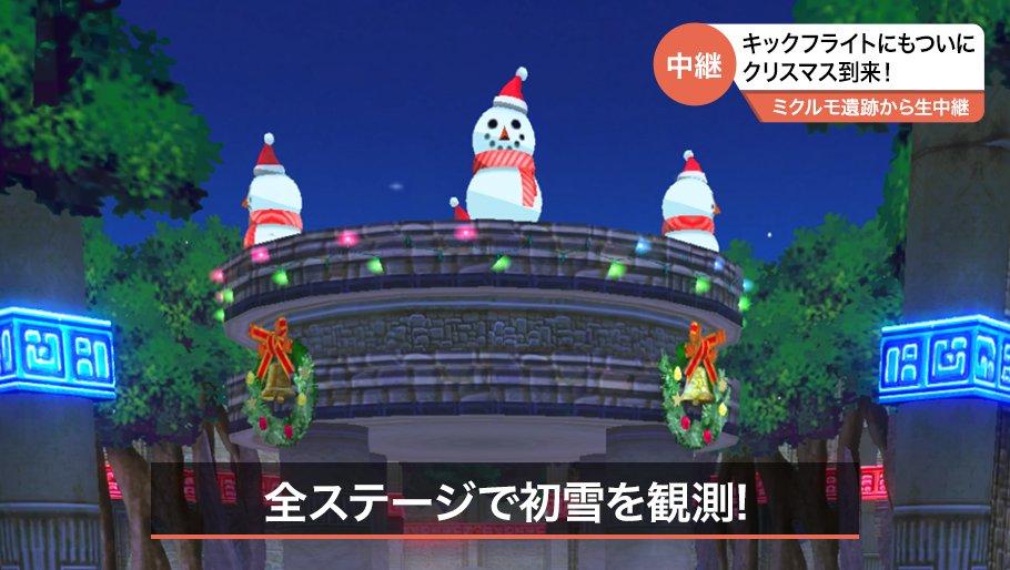 キックフライト【攻略】:クリスマスキャンペーンの情報まとめ
