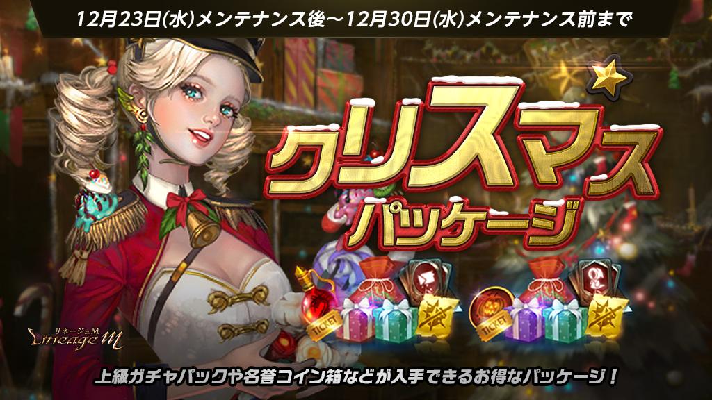 『リネージュM』でクリスマスイベント「ウィンターナイトメア」が開催中!