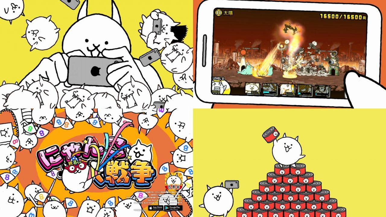 にゃんこ大戦争【ニュース】:5,700万DL記念イベント&年末イベントが同時開催中!