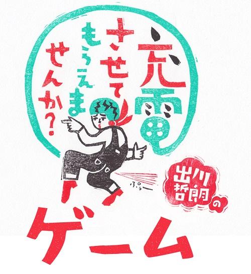 新作SLG『出川哲朗の充電させてもらえませんか?ゲーム』が配信開始!