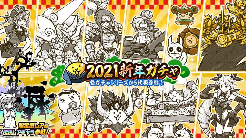 にゃんこ大戦争【ニュース】:期間限定レアガチャ「2021新年ガチャ」開催中!
