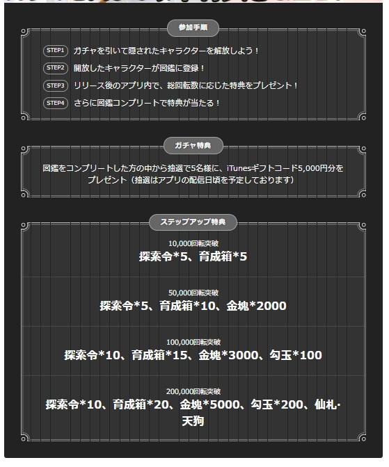 インゲーム新作『あやかしっくレコード』のiOS版事前予約がスタート!