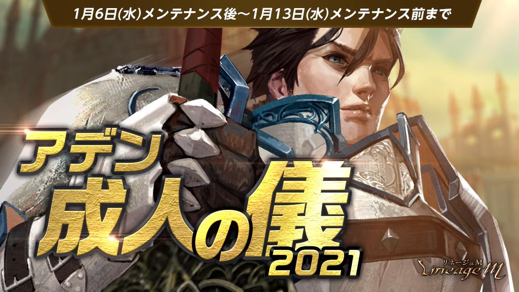 『リネージュM』でイベント「アデン成人の儀2021」&「新春 神秘の商人」が同時開催中!