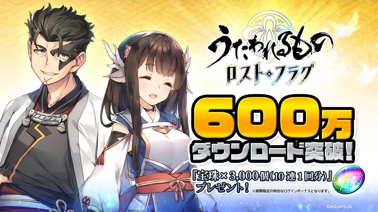 『うたわれるもの ロストフラグ』が600万DL突破!多数のイベントが開催中!!