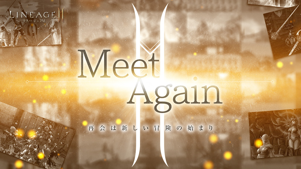 『リネージュ2M』日本国内での事前登録が開始!
