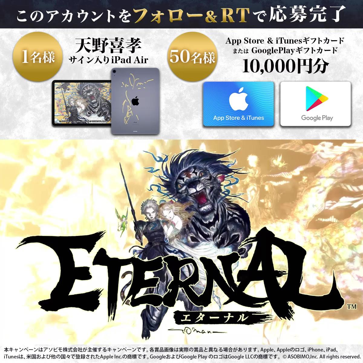 『ETERNAL』で50万DL突破記念キャンペーンが開催中!