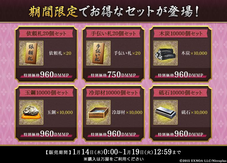 『刀剣乱舞 ONLINE  Pocket』が配信六周年!イベント「特命調査 慶應甲府」が1月19日より開催‼