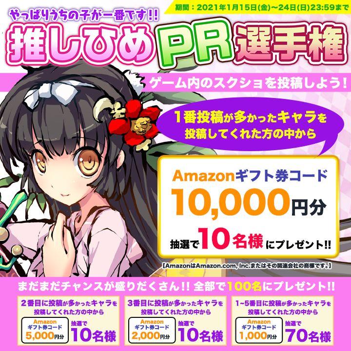 古代神話×美少女RPG『ひめがみ神楽』が正式サービスを開始!