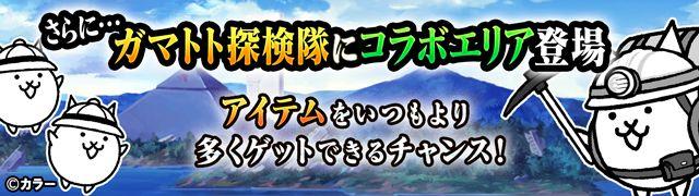 にゃんこ大戦争【ニュース】:『エヴァンゲリオン』コラボが本日よりスタート!