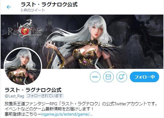 インゲーム新作『ラスト・ラグナロク』が事前登録受付中!