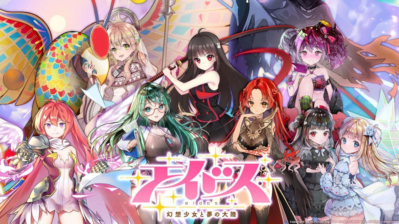 新作RPG『エイドス—幻想少女と夢の大陸—』が2021年早春リリース予定!