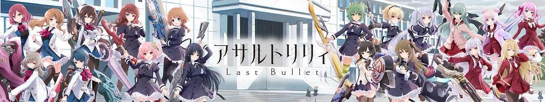 アサルトリリィ Last Bullet(ラスバレ)攻略