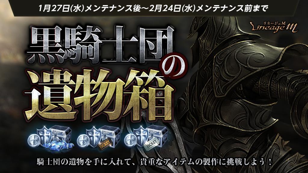 『リネージュM』で節分イベント「日ノ本鬼狩り絵巻」が開催中!