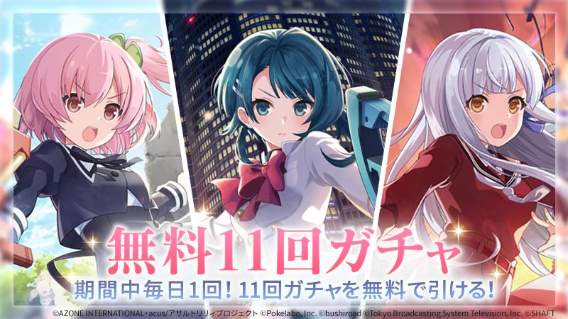 毎日開催決定!「アサルトリリィ Last Bullet」にて11回ガチャが1日1回無料!!