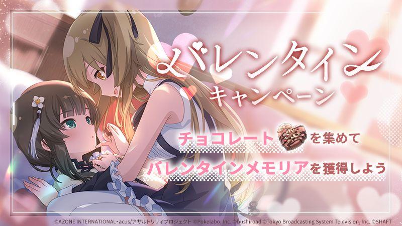 『アサルトリリィ Last Bullet』にてバレンタインキャンペーンが開催中!