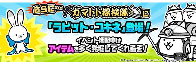 にゃんこ大戦争【ニュース】:「初音ミク」コラボ第4弾がスタート!