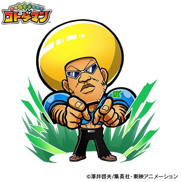 『コトダマン』でTVアニメ『ボボボーボ・ボーボボ』との初コラボ開催中!