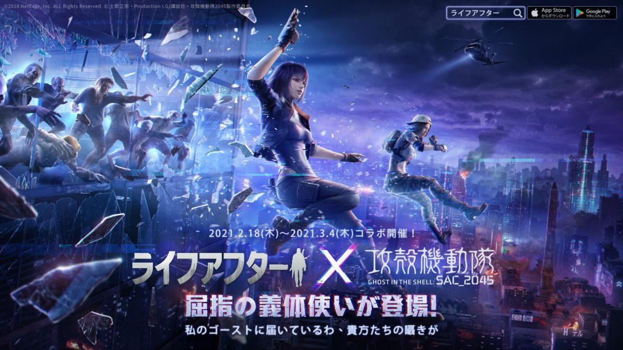 『ライフアフター』×『攻殻機動隊 SAC 2045』の初コラボが2月18日より開催!
