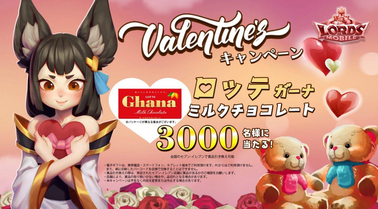 ロードモバイル【ニュース】: 「ロッテガーナミルクチョコレート」が当たるバレンタインイベント開催中!