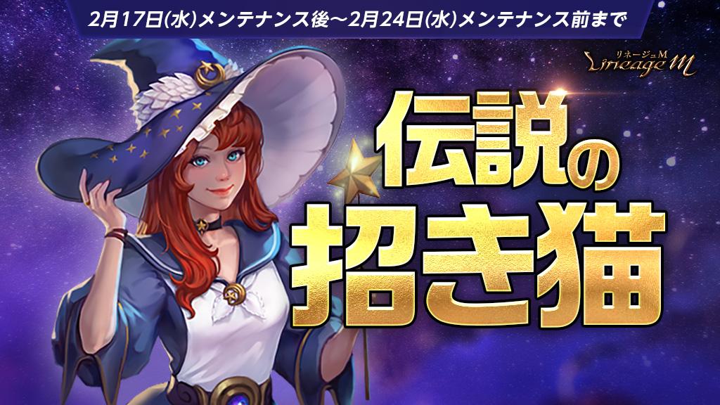 『リネージュM』で新イベント「伝説の招き猫」が開催中!