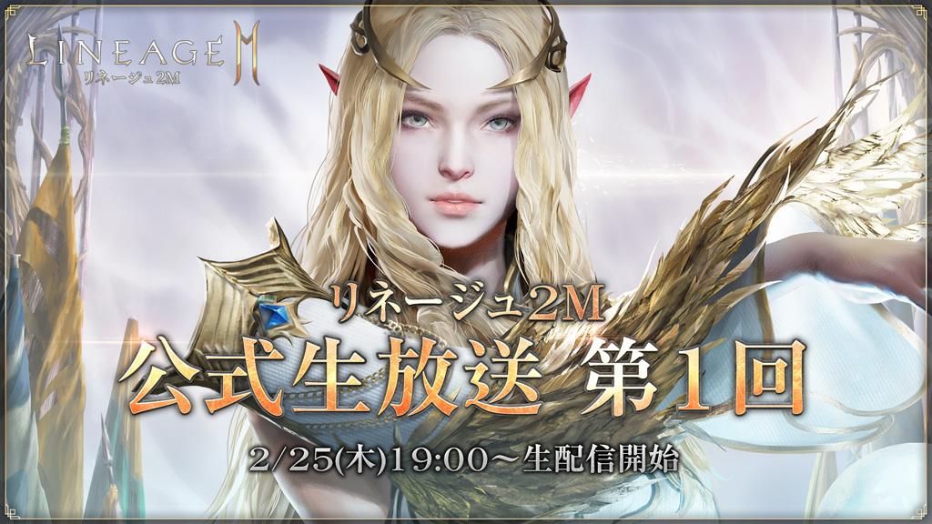 『リネージュ2M』オンライン発表会が2月25日12:00より開催決定!