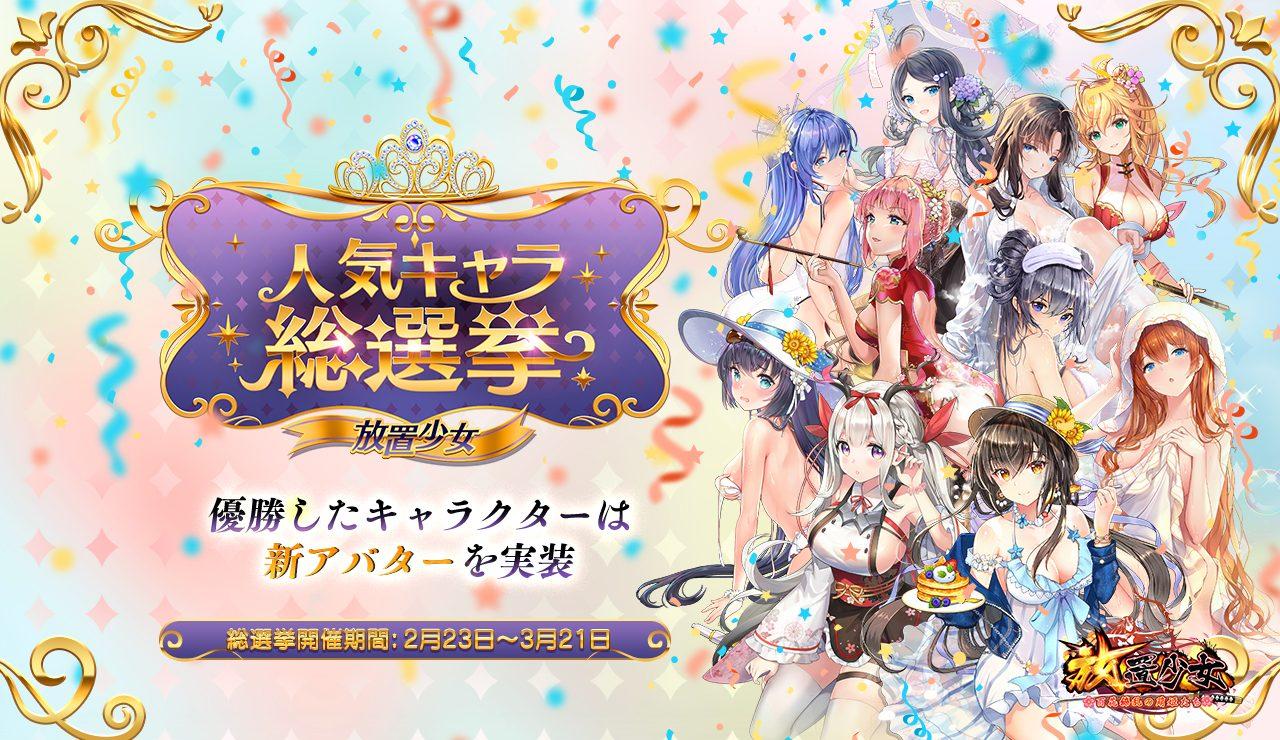 『放置少女~百花繚乱の萌姫たち~』で人気キャラ総選挙が2月23日より開催!