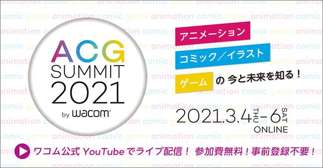 アニメ・コミック・ゲーム業界のトップクリエイターによるオンラインイベントが3月4より開催!