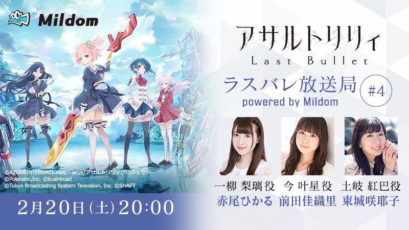 『アサルトリリィ Last Bullet』で新イベント「カラフル・ダイアリー」がスタート!