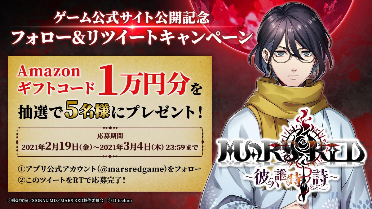 新作スマホ向けゲームアプリ『MARS RED~彼ハ誰時ノ詩~』の公式サイトが公開!