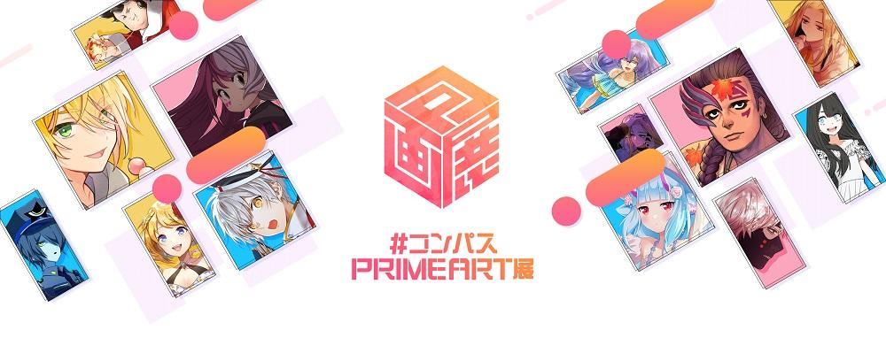 #コンパス【ニュース】: 初の展示会「#コンパス プライムアート展」事前予約スタート!4月30日(金)より開催!!