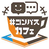 #コンパス【ニュース】: 「#コンパスカフェ in 池袋」本日より予約開始!! 3月9日(火)オープン予定!