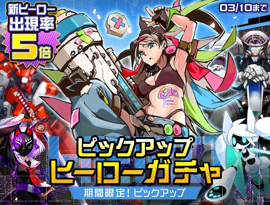 #コンパス【ニュース】: 新ヒーロー「ゲームバズーカガール」参戦!ピックアップガチャ&記念ログボ実施中!!