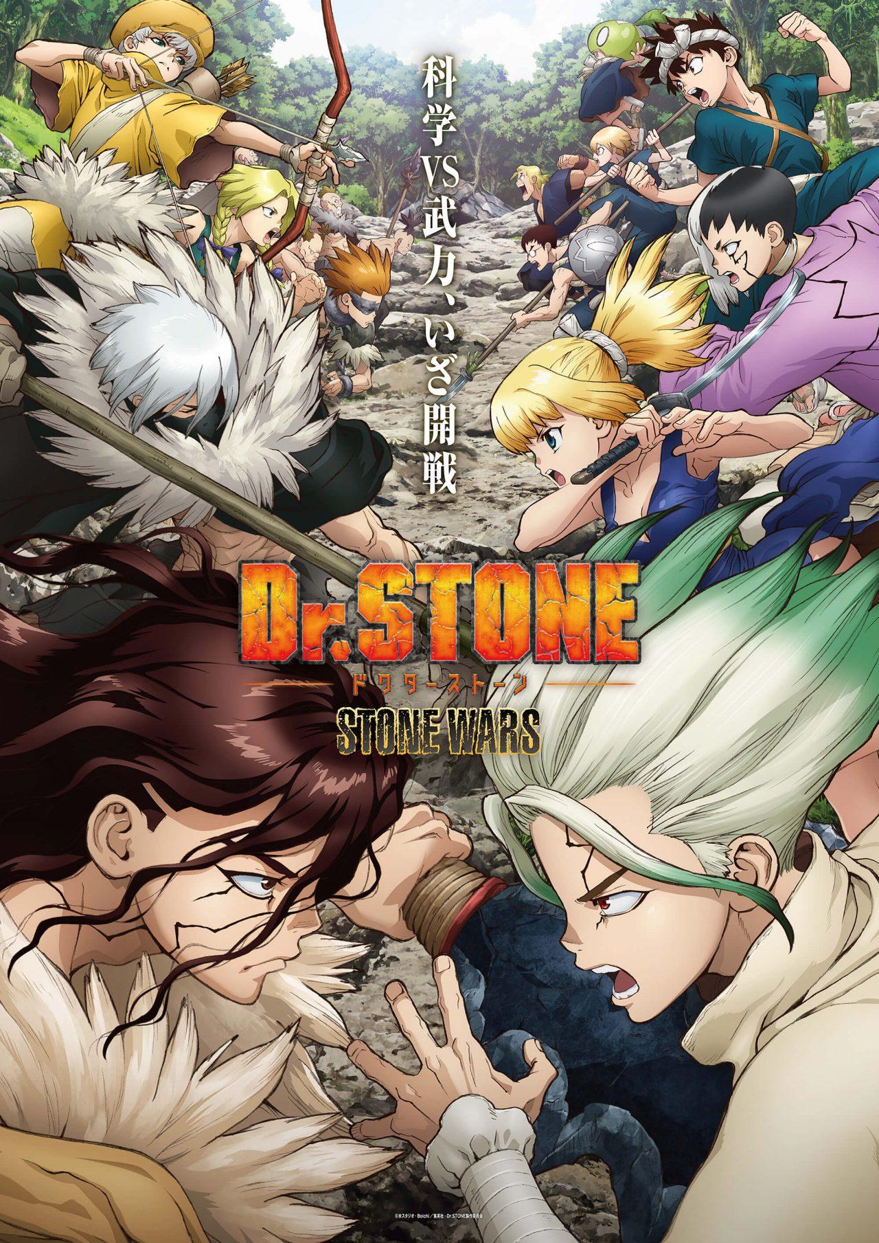 『クリスタル オブ リユニオン』と『Dr.STONE』のコラボ開催が決定!
