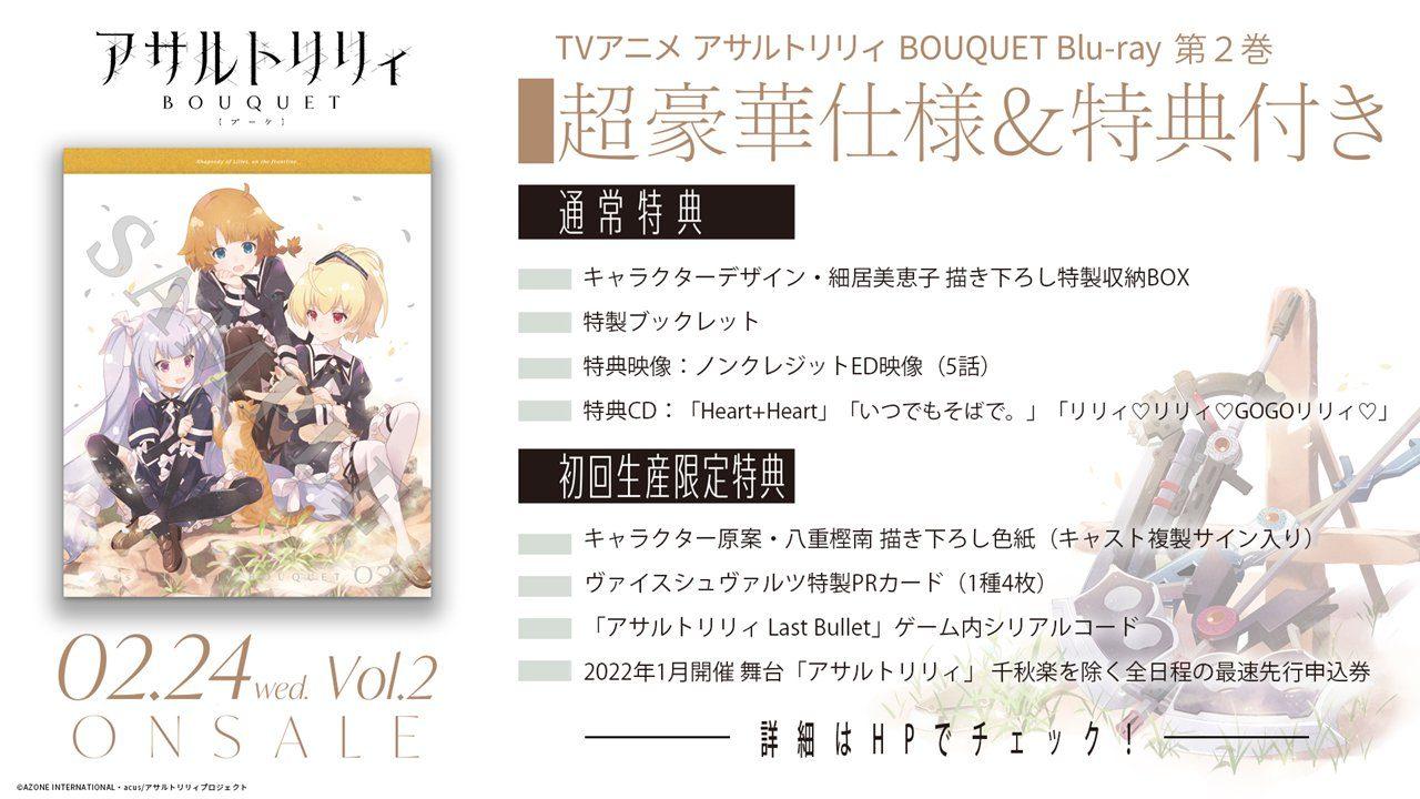 TVアニメ『アサルトリリィ BOUQUET』Blu ray第2巻が発売開始!