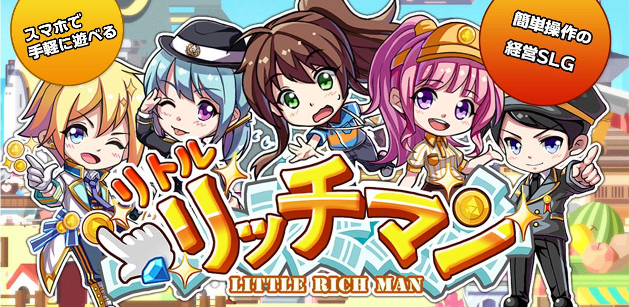 新作経営SLG『リトルリッチマン』が「コロプラ」上で配信開始!