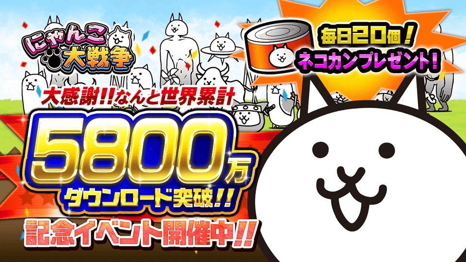 にゃんこ大戦争【ニュース】:5,800万DL突破を記念してイベント開催中!
