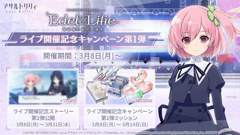 『アサルトリリィ Last Bullet』ライブ開催記念キャンペーン第1弾が開催中!