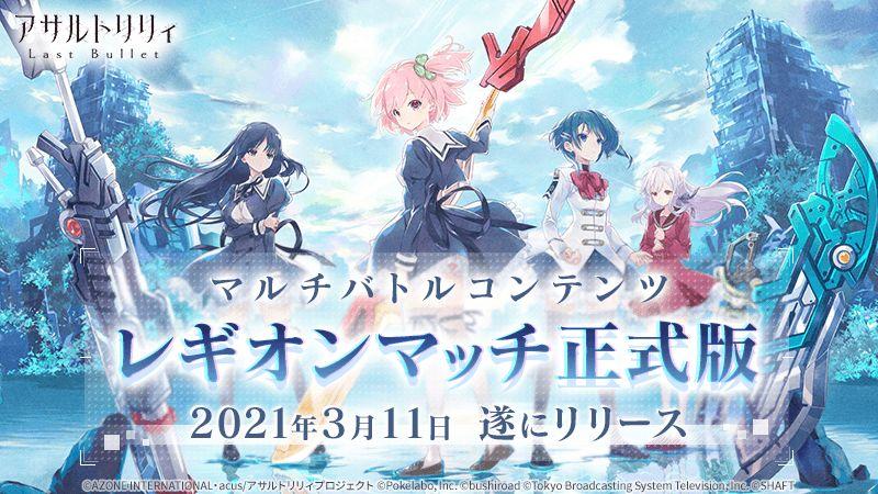 『アサルトリリィ Last Bullet』にて「レギオンマッチ」正式版がリリース!