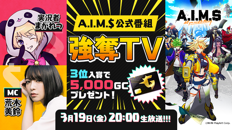 A.I.M.$(エイムズ)【ニュース】:新ステージ「ムーンシャインハーバー」初公開!3月19日(金)放送の公式番組で先行プレイできる!?