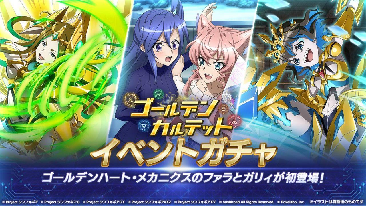 『戦姫絶唱シンフォギアXD UNLIMITED』でイベント「ゴールデンカルテット」が開催中!