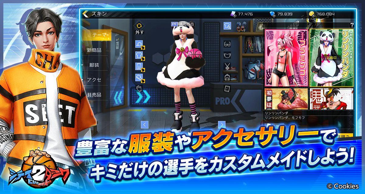 『シティダンク2』×『黒子のバスケ』コラボが4月下旬開催予定!