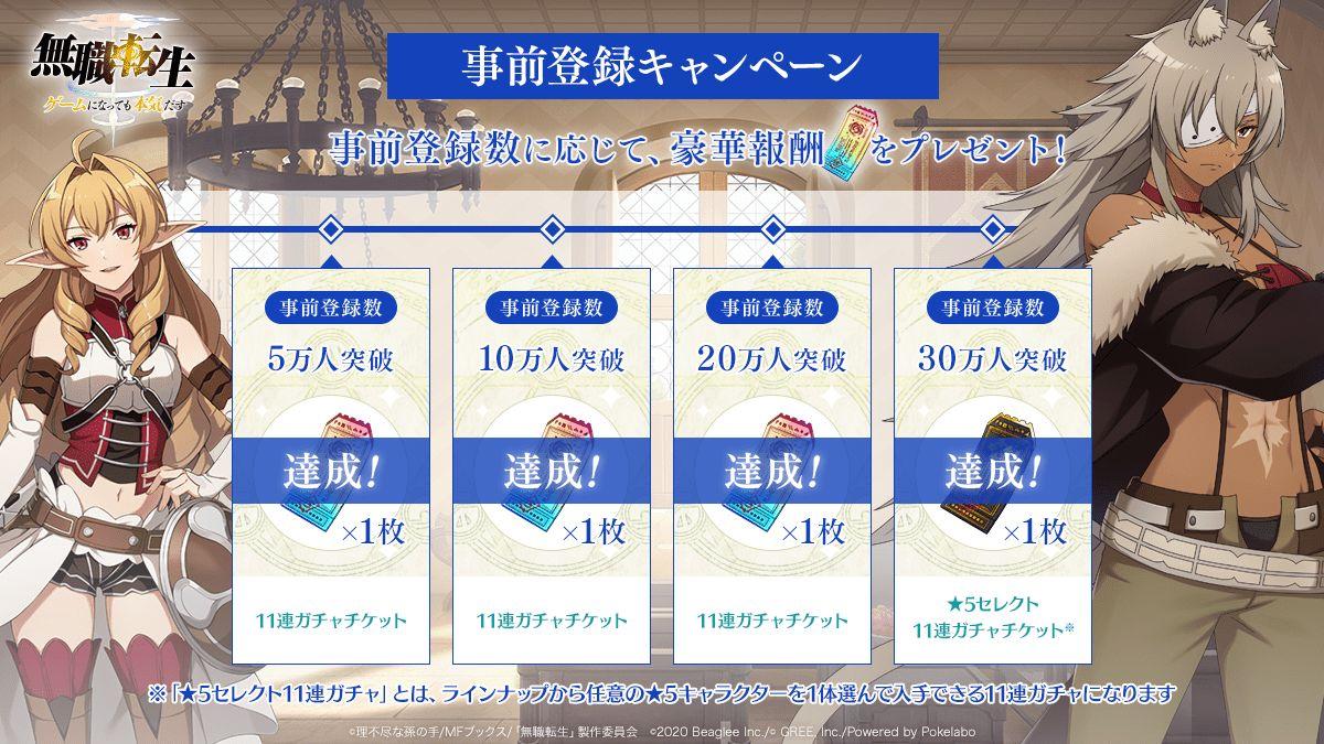 『無職転生~ゲームになっても本気だす~』が事前登録者数30万人突破!