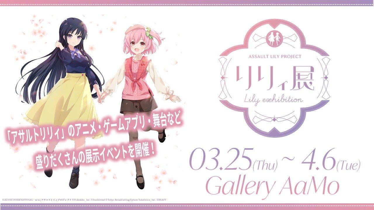 「アサルトリリィプロジェクト」初の展示会が3月25日より開催決定!