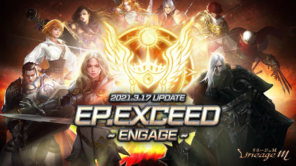 『リネージュM』で3週連続アップデート「Ep.exceed ~Engage~」第1弾が実装!