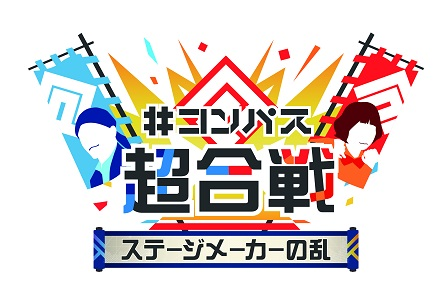 #コンパス【ニュース】: 超「#コンパス」ステージにピノキオピー・藤ちょこが出演決定!!【ニコニコネット超会議2021】
