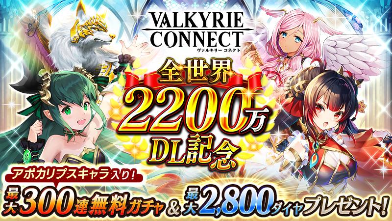 『ヴァルキリーコネクト』で全世界2,200万DL記念キャンペーンが開催中!