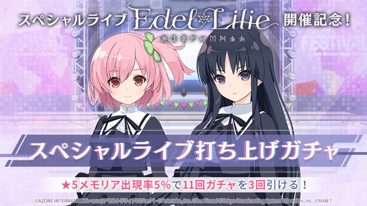 『アサルトリリィ Last Bullet』でライブイベント「Edel Lilie」の映像が特別無料配信中!